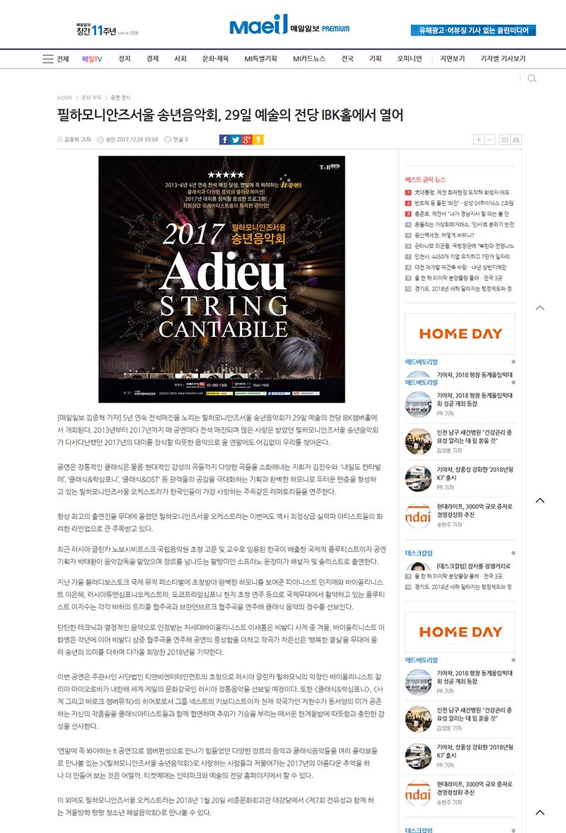 매일일보보도자료.png