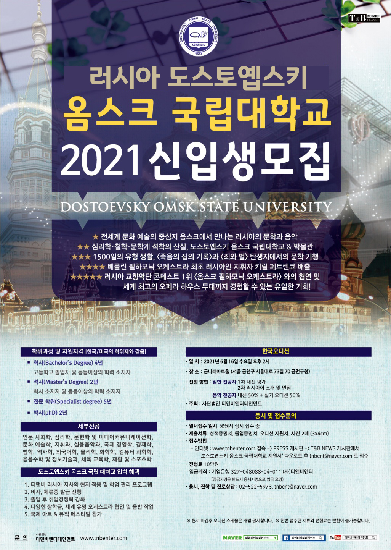 옴스크 대학교 신입생 모집 포스터_수정.jpg