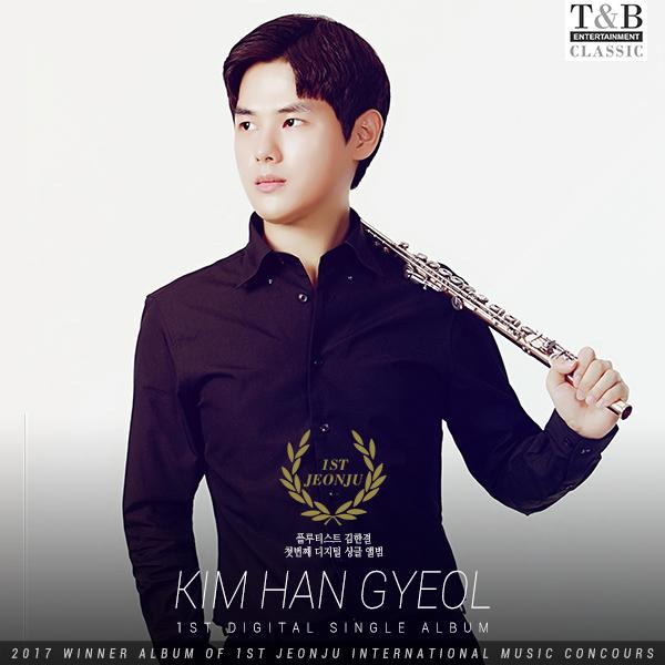 01-2. 김한결 음반자켓(600x600).jpg
